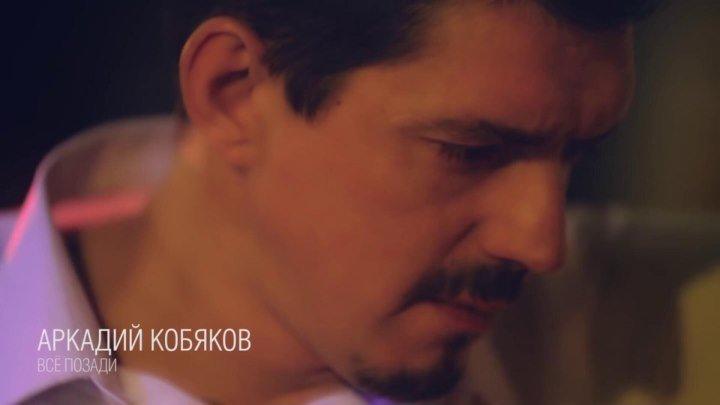 Аркадий Кобяков - Всё позади (2014) ᴴᴰ ♫★(1080p)★♫✔