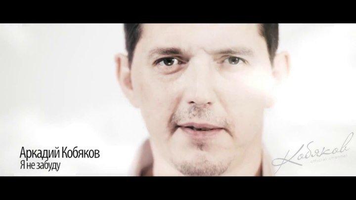 Аркадий Кобяков - Я не забуду (2015!) ᴴᴰ ♥♫♥ (720p) ✔