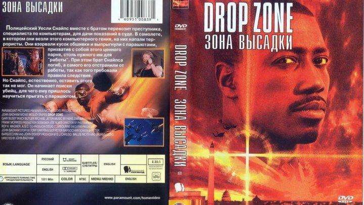 Зона высадки (1994) (BDRip-1080p) AVO (Юрий Живов) боевик, триллер Уэсли Снайпс, Гэри Бьюзи, Янси Батлер, Майкл Джитер, Корин Немек, Кайл Сикор