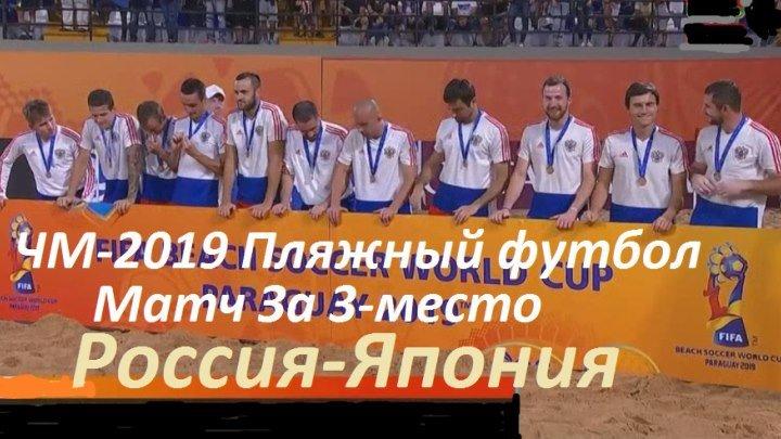 ЧМ-2019 матч за 3-место пляжный футбол Россия-Япония.
