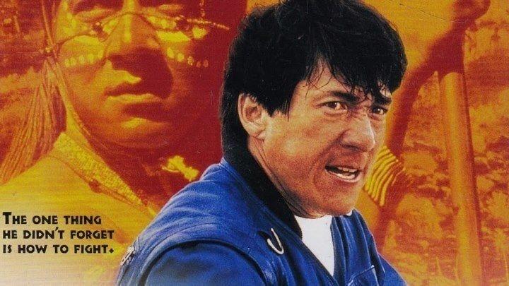 Кто я . 1998 боевик, комедия, приключения