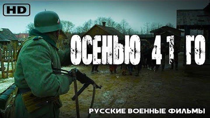 Осенью 41-го (Россия 2016) Военный, Приключения, Семейный, Мелодрама