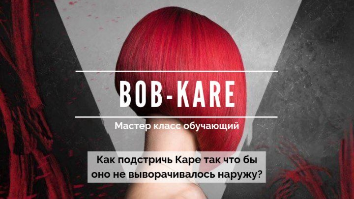 Боб каре | Женская стрижка на короткие волосы ( Мастер класс )