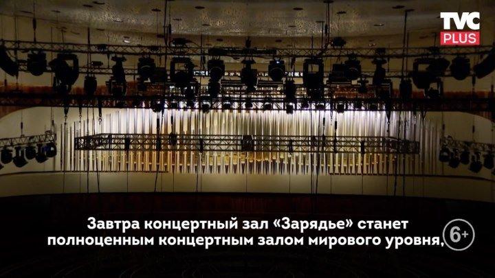 Самый большой орган в Москве