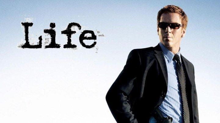Жизнь как приговор (2 сезон 9 серия)@