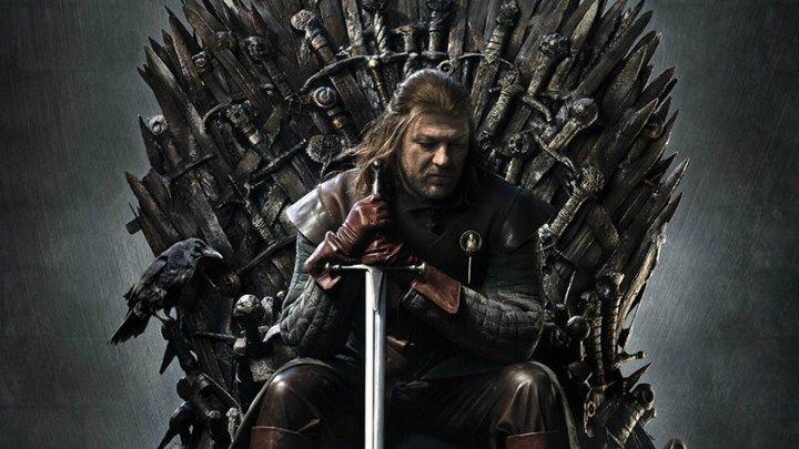 Игра престолов 18+ 1 сезон 1 серия 2011 г.