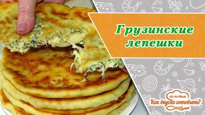 Ленивые грузинские лепёшки на сковороде. Съедаются в миг!
