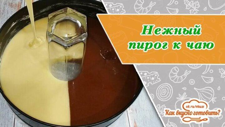 Нежный пирог к чаю за 5 минут! Когда совсем нет времени!