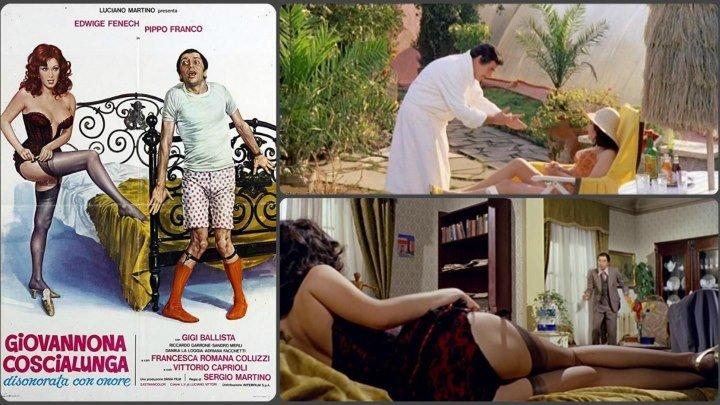 Джованнона «Большие Бедра» (Италия 1973) 18+ Комедия ツ Эдвиж Фенек☆