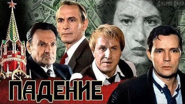 Падение (Россия 1993) ✰ 16+ ✰ Триллер ✰ Политический детектив ✰