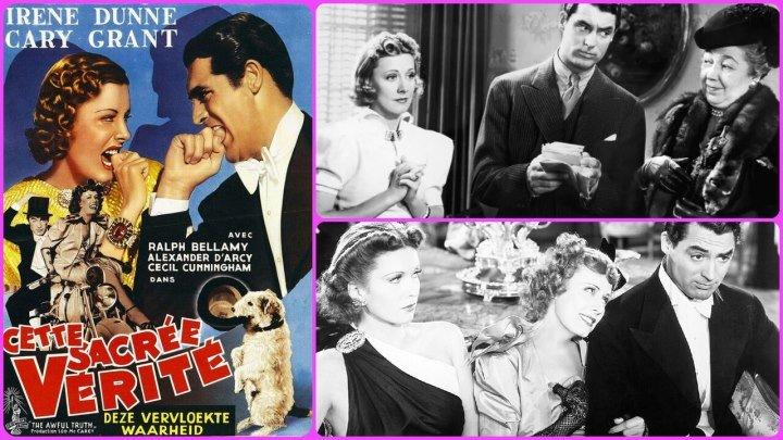 Ужасная правда (США 1937 ᴴᴰ) Мелодрама, Комедия ツ Экранизация