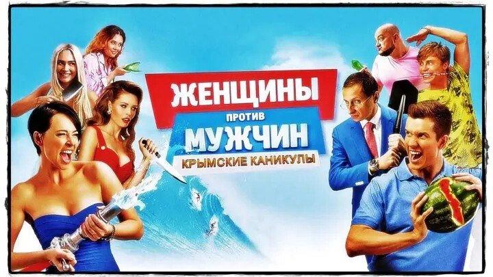 Женщины Против Мужчин 2: Крымские Каникулы (2019) 16+ Комедия, Мелодрама