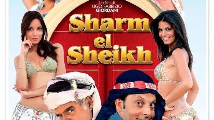 Шарм-эль-Шейх - незабываемый отпуск. . комедия