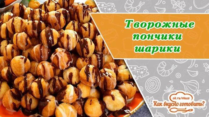 Творожные пончики-шарики на скорую руку
