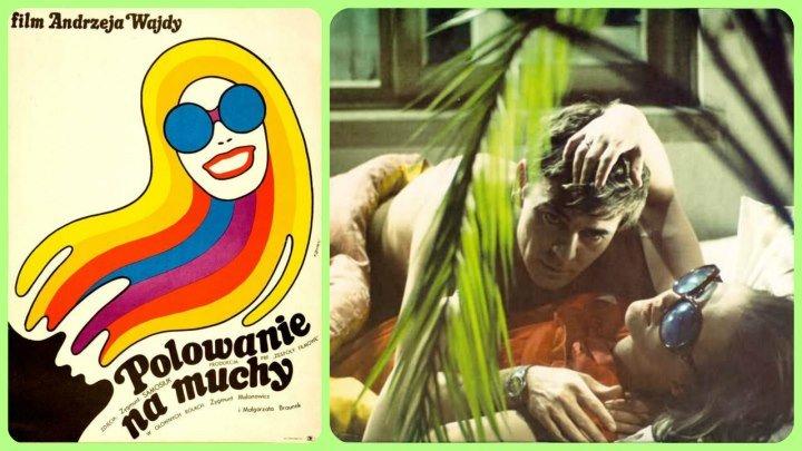 «Охота на мух» (Польша 1969) Мелодрама, Комедия ツ