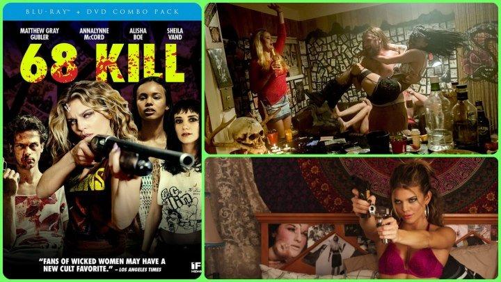 Убить за 68 (2017 ᴴᴰ) 18+ Комедия, Криминал, Мелодрама, Триллер