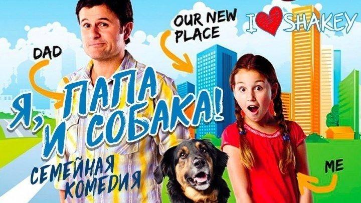 Я, папа и собака (I Heart Shakey). 2012. комедия, приключения, семейный