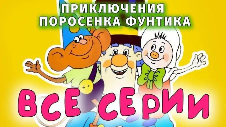 Приключения поросенка Фунтика. Все серии подряд (1986). Советский мультфильм Золотая коллекцияⓂmatros228