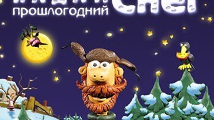Падал прошлогодний снег (1983) Пластилиновый мультик Ⓜmatros228