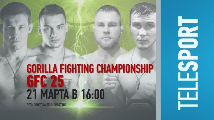 MMA GFC 25: Марк Волков vs. Олег Петеримов – Онлайн Video