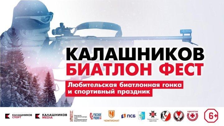 """Прямая трансляция """"Калашников Биатлон Фест"""""""