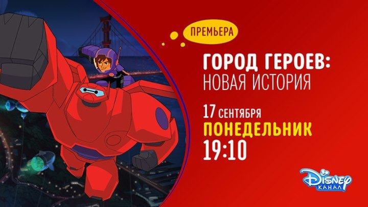 """Премьера мультсериала """"Город героев: Новая история"""" на Канале Disney!"""