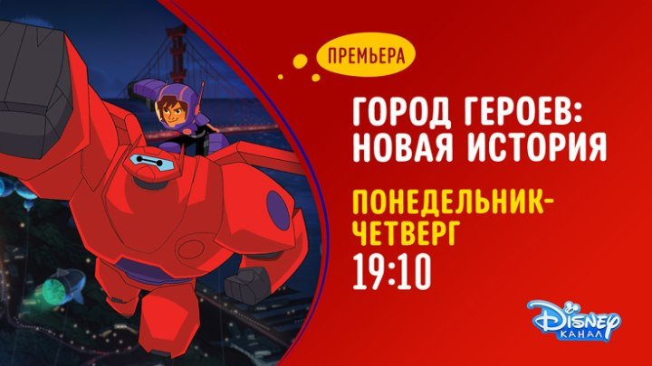 """""""Город героев: Новая история"""" на Канале Disney!"""