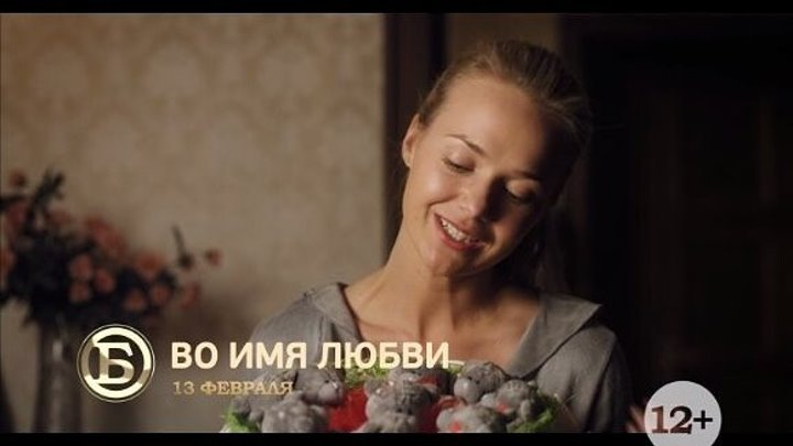 """КИНО-ВЕЧЕР С """"РУССКИМ БЕСТСЕЛЛЕРОМ"""": """"Во имя любви"""""""