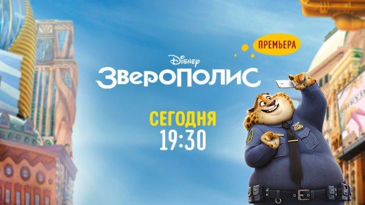 """Зверополис"" на Канале Disney!"