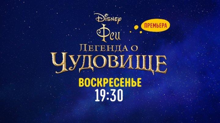 Премьера мультфильма «Феи: Легенда о чудовище» на Канале Disney!