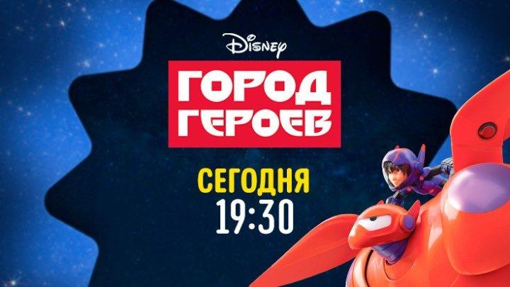 «Город героев» на Канале Disney!