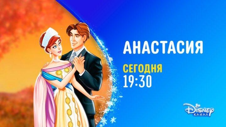"""""""Анастасия"""" на Канале Disney!"""