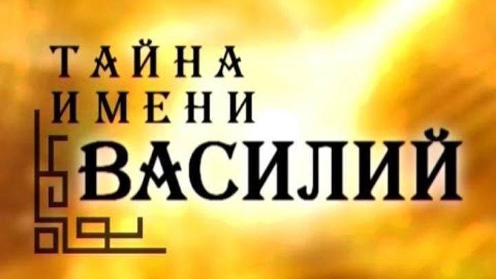 крестницу значение имени василий картинки тонких