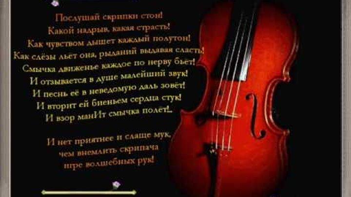 стихи учителю скрипки меня есть подруга