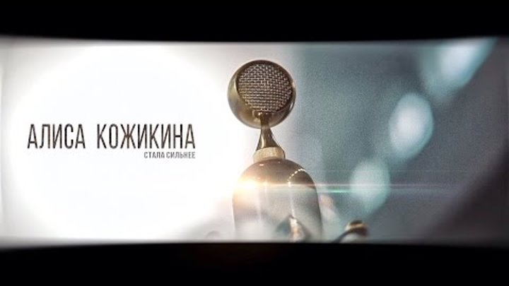Канал Карусель. Алиса Кожикина/Alisa Kozhikina Стала Сильнее