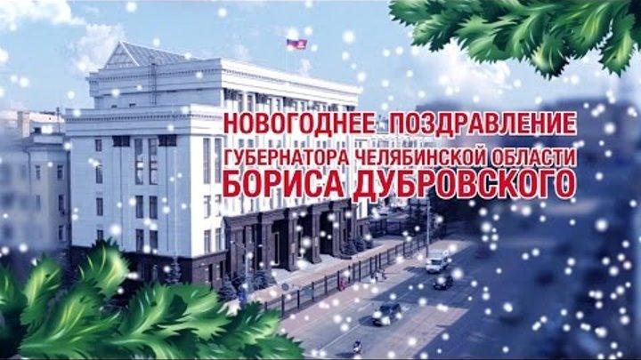 новогоднее поздравление дубровского польских клубничных