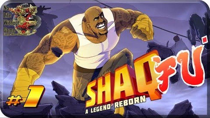 Shaq-Fu: A Legend Reborn[#1] - Артур (Прохождение на русском(Без комментариев))