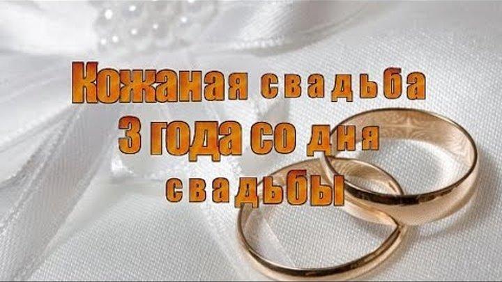 Кожаная свадьба поздравление мужу от жены короткие