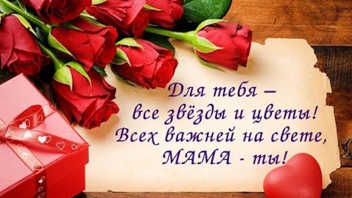 Поздравление с днем рождения маме на 55 лет своими словами