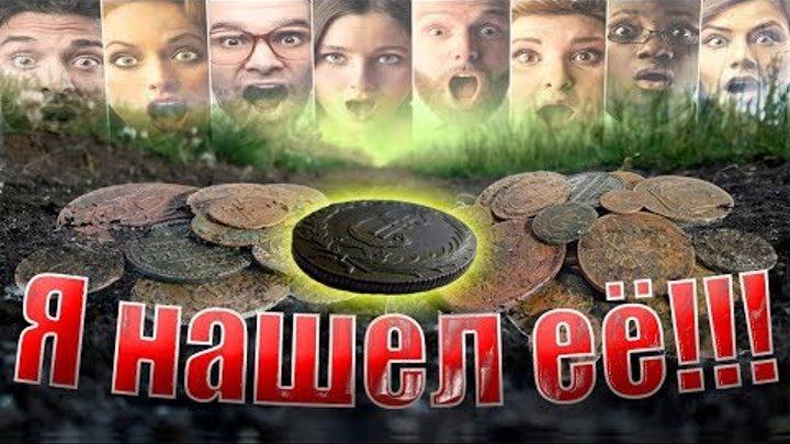 Нашел редкость, ну и Катины пятаки тоже попались! Found a lot of coins.