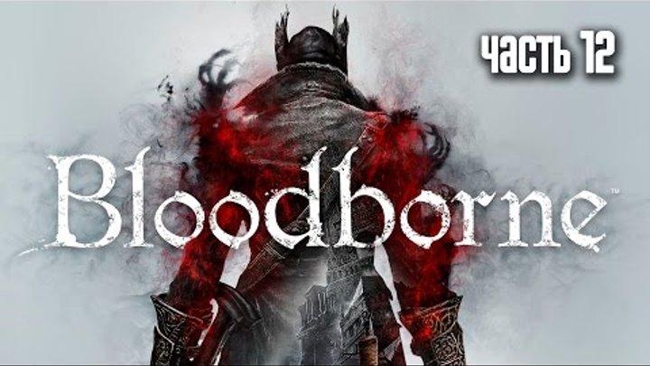 Прохождение Bloodborne: Порождение крови — Часть 12: Босс: Возродившийся (The One Reborn)