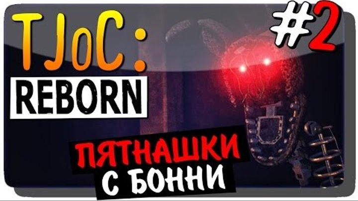 The Joy of Creation: Reborn (TJoC:R) Прохождение #2 ● ПЯТНАШКИ С БОННИ!