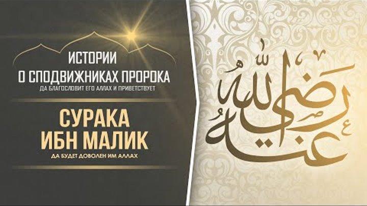 Сурака ибн Малик | Бедуин с браслетами императора Персии