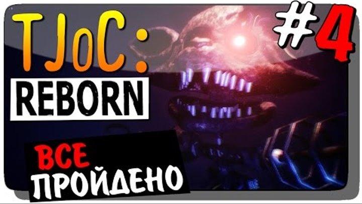 The Joy of Creation: Reborn (TJoC:R) Прохождение #4 ● ВСЕ ПРОЙДЕНО!