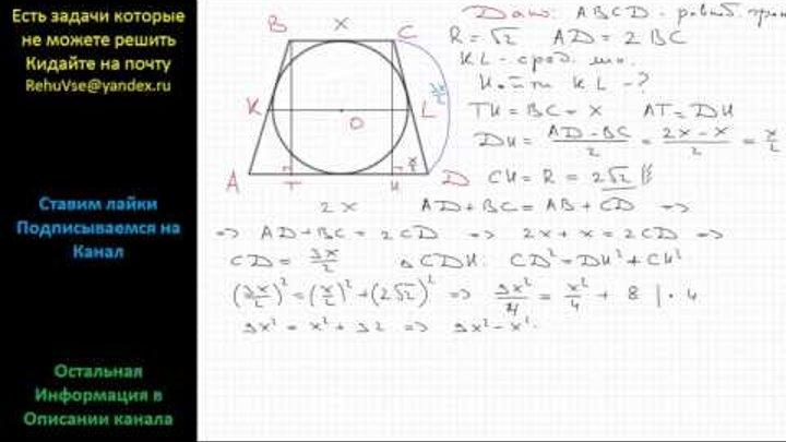 Задание 26 Равнобедренная трапеция Окружность, вписанная в ... | 405x720