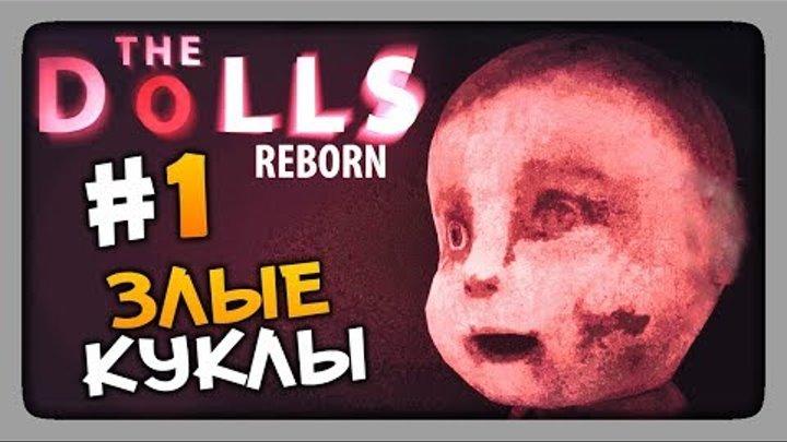 The Dolls: Reborn (FNaF) Прохождение #1 ✅ ЗЛЫЕ КУКЛЫ!