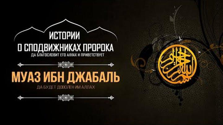 Муаз ибн Джаббаль | Он создал из своих сверстников группу по разрушению идолов