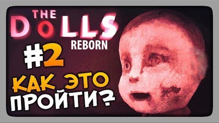 The Dolls: Reborn (FNaF) Прохождение #2 ✅ КАК ЭТО ПРОЙТИ?