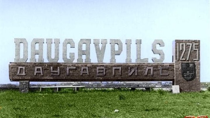 Даугавпилс- это мой единственный город.