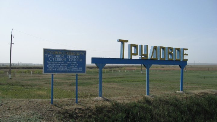 Трудовое, 19 августа 2017 года, Карагандинская область